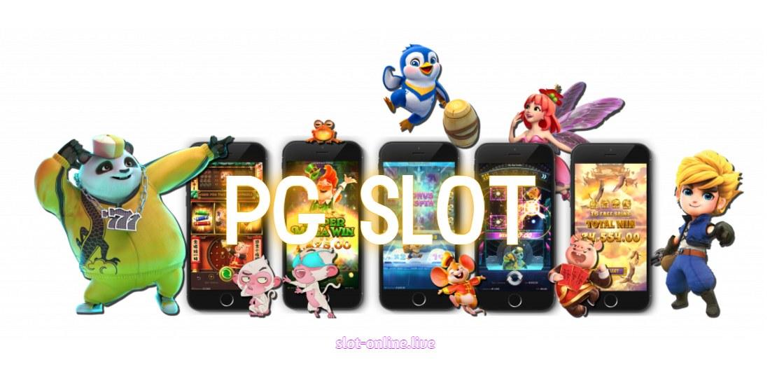 pg slot เกมสล็อตออนไลน์บนมือถือ