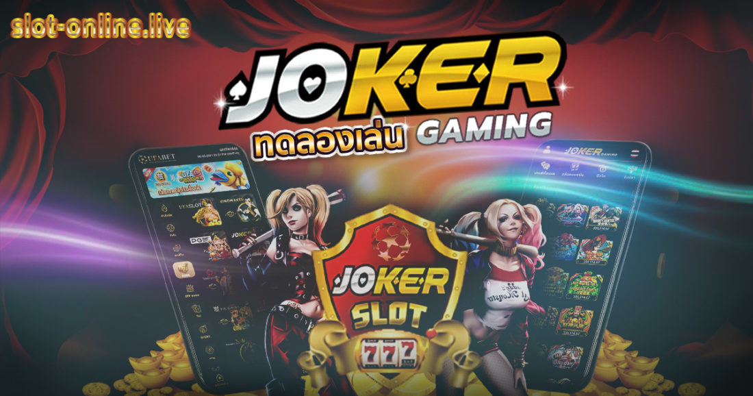 Joker Gaming เกมส์สล็อต โจ๊กเกอร์