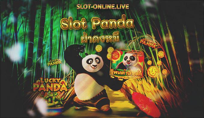 Slot Panda Slot UFA สล็อตแพนด้า